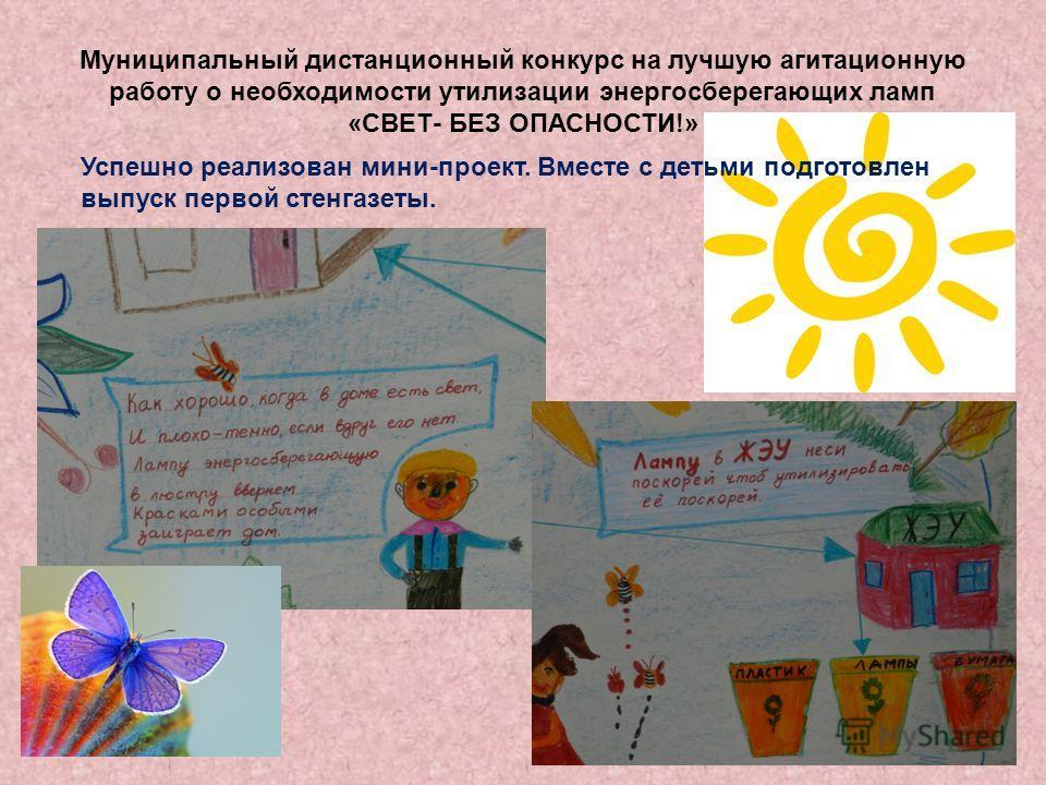 Успешно реализован мини-проект. Вместе с детьми подготовлен выпуск первой стенгазеты.