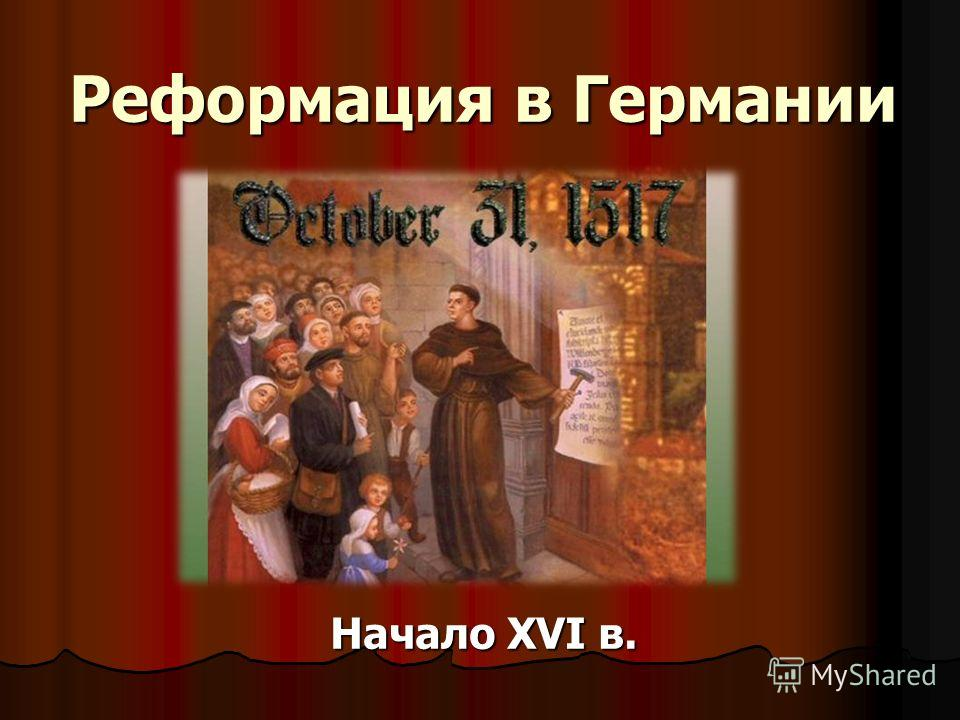 Реформация в Германии Начало XVI в.