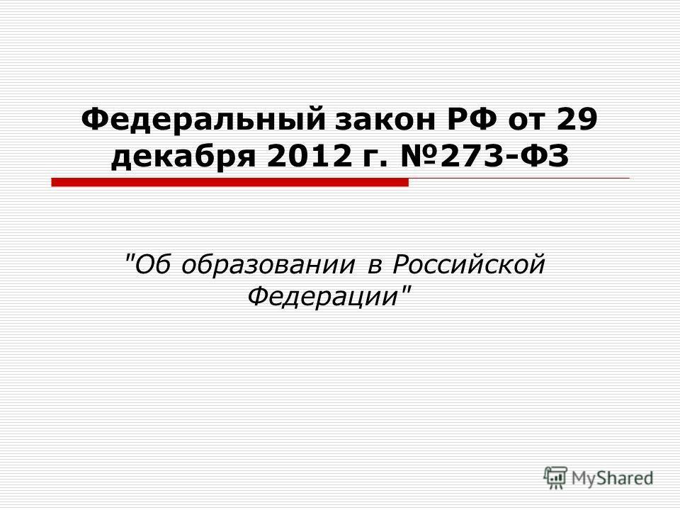 Федеральный закон РФ от 29 декабря 2012 г. 273-ФЗ Об образовании в Российской Федерации