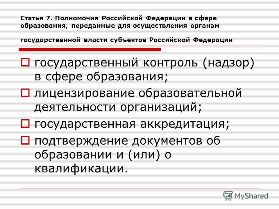 Статья 7. Полномочия Российской Федерации в сфере образования, переданные для осуществления органам государственной власти субъектов Российской Федерации государственный контроль (надзор) в сфере образования; лицензирование образовательной деятельнос