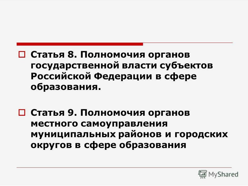 Статья 8. Полномочия органов государственной власти субъектов Российской Федерации в сфере образования. Статья 9. Полномочия органов местного самоуправления муниципальных районов и городских округов в сфере образования