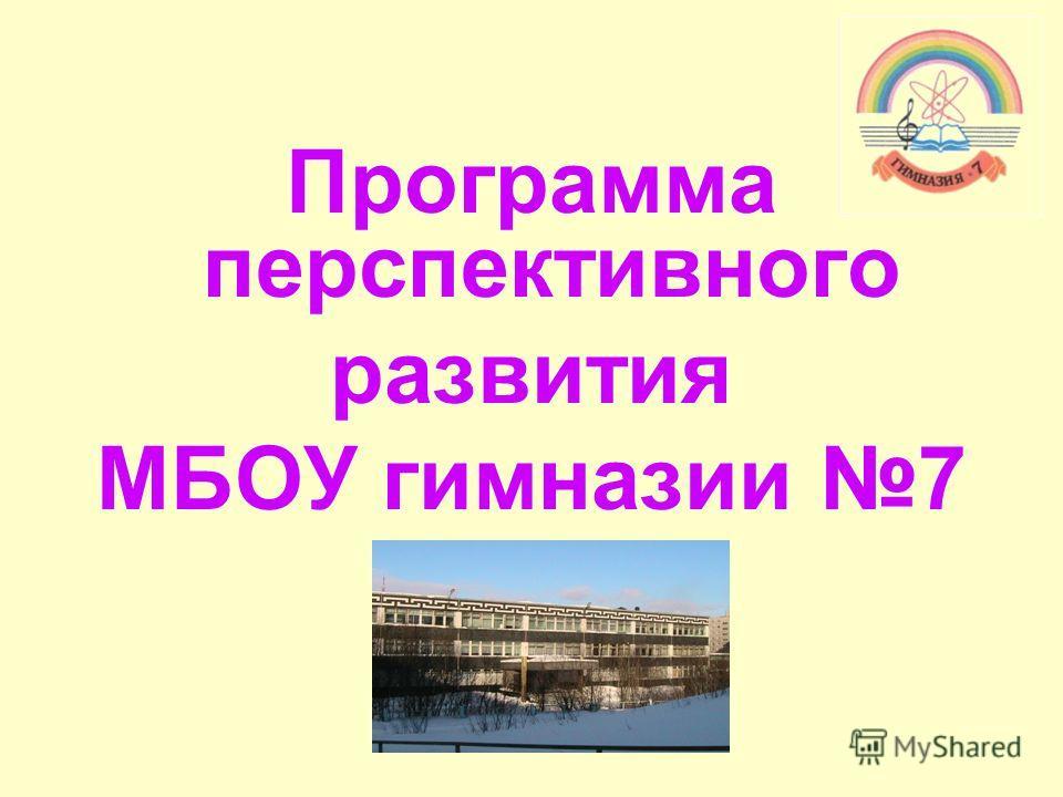 Программа перспективного развития МБОУ гимназии 7