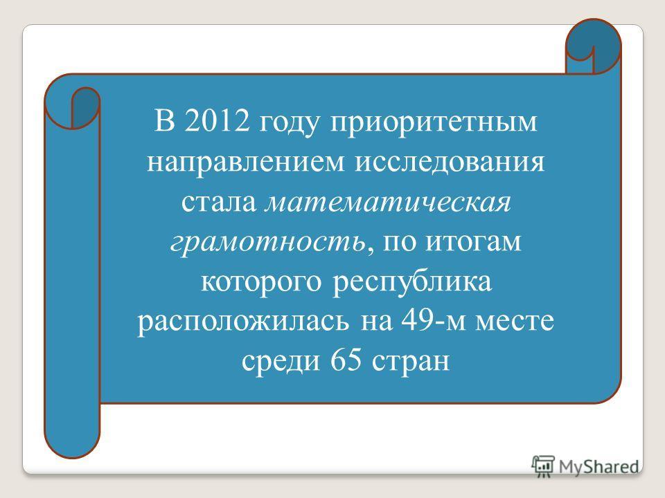В 2012 году приоритетным направлением исследования стала математическая грамотность, по итогам которого республика расположилась на 49-м месте среди 65 стран