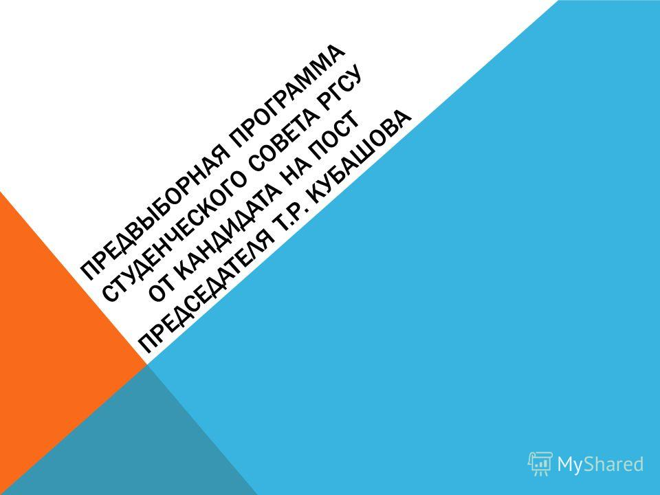 ПРЕДВЫБОРНАЯ ПРОГРАММА СТУДЕНЧЕСКОГО СОВЕТА РГСУ ОТ КАНДИДАТА НА ПОСТ ПРЕДСЕДАТЕЛЯ Т.Р. КУБАШОВА
