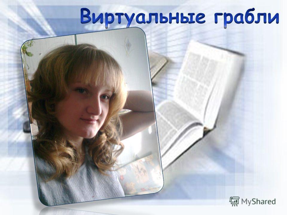 Сидорова Л.В., БГУ