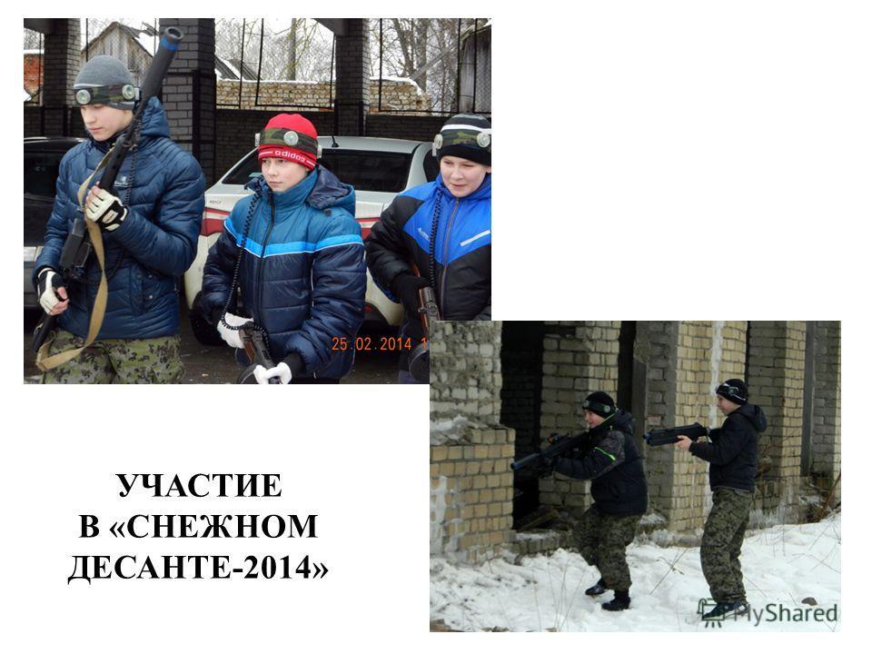 УЧАСТИЕ В «СНЕЖНОМ ДЕСАНТЕ-2014»