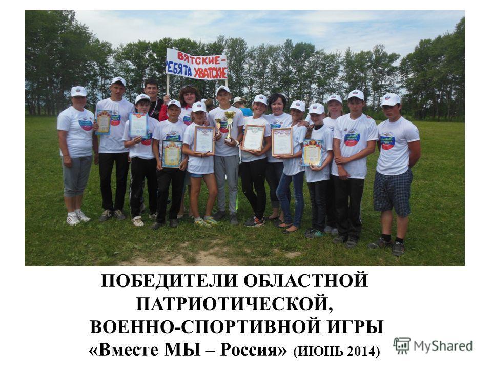 ПОБЕДИТЕЛИ ОБЛАСТНОЙ ПАТРИОТИЧЕСКОЙ, ВОЕННО-СПОРТИВНОЙ ИГРЫ «Вместе МЫ – Россия» (ИЮНЬ 2014)