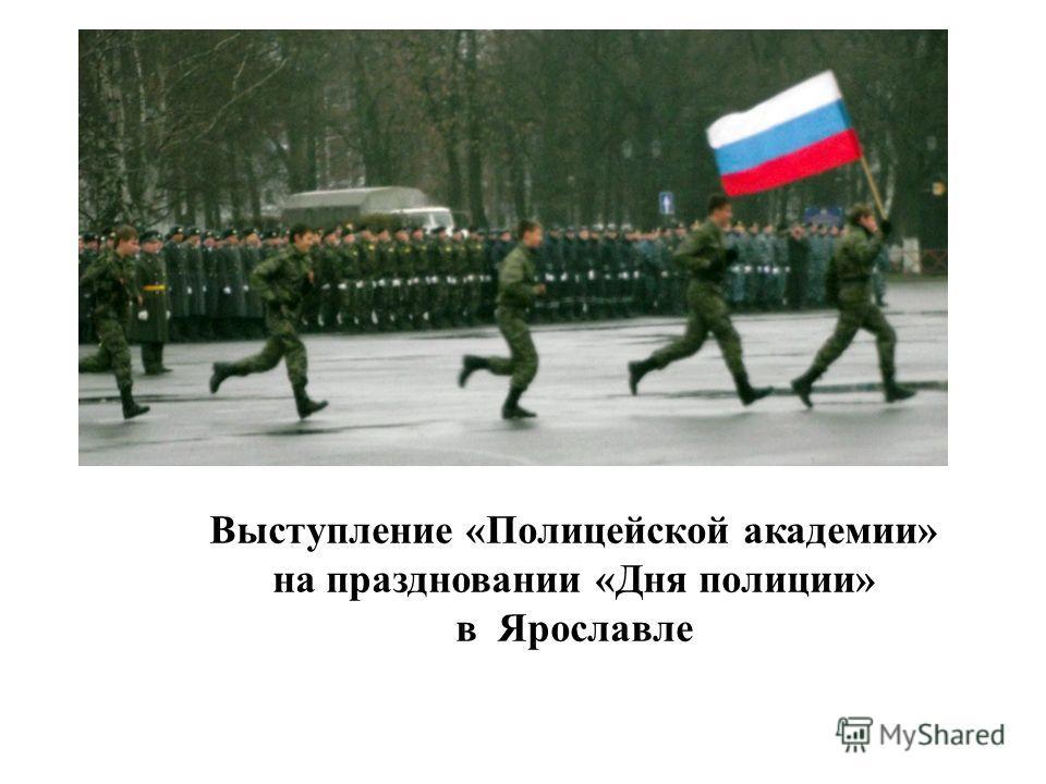 Выступление «Полицейской академии» на праздновании «Дня полиции» в Ярославле