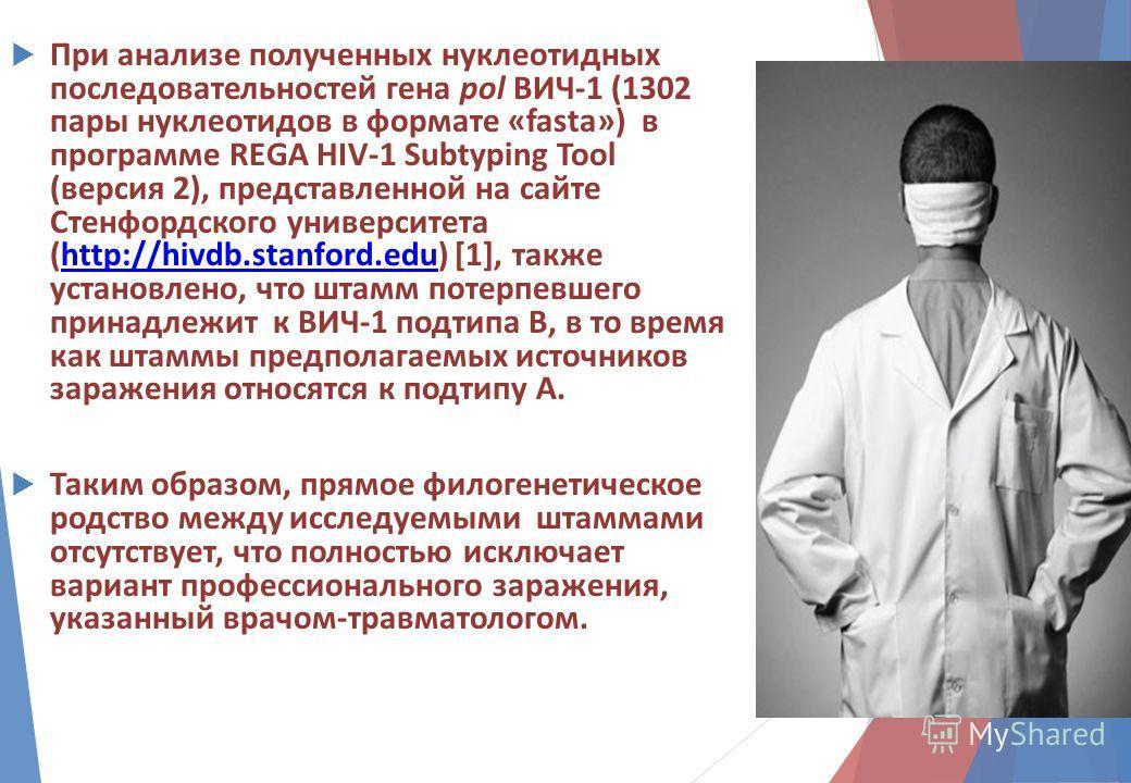 При анализе полученных нуклеотидных последовательностей гена pol ВИЧ-1 (1302 пары нуклеотидов в формате «fasta») в программе REGA HIV-1 Subtyping Tool (версия 2), представленной на сайте Стенфордского университета (http://hivdb.stanford.edu) [1], так