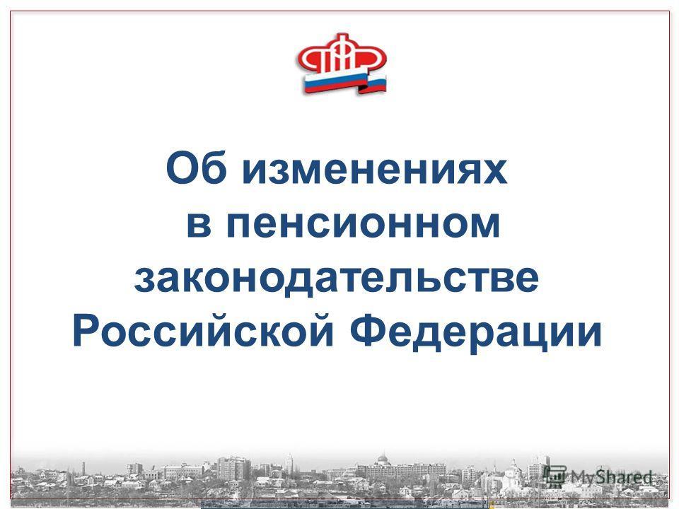 1 Об изменениях в пенсионном законодательстве Российской Федерации