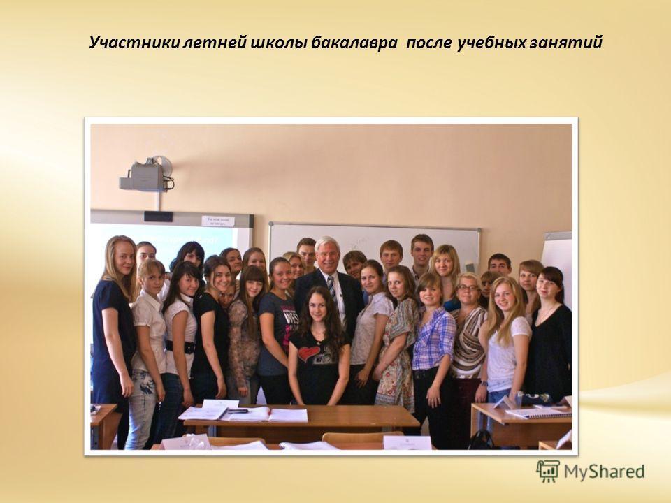 Участники летней школы бакалавра после учебных занятий