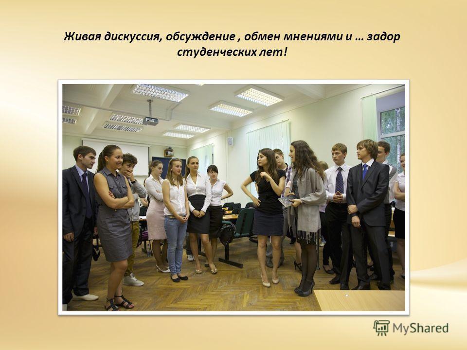 Живая дискуссия, обсуждение, обмен мнениями и … задор студенческих лет!
