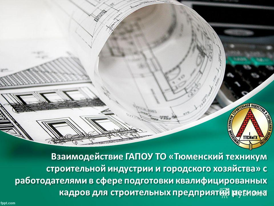 Взаимодействие ГАПОУ ТО «Тюменский техникум строительной индустрии и городского хозяйства» с работодателями в сфере подготовки квалифицированных кадров для строительных предприятий региона