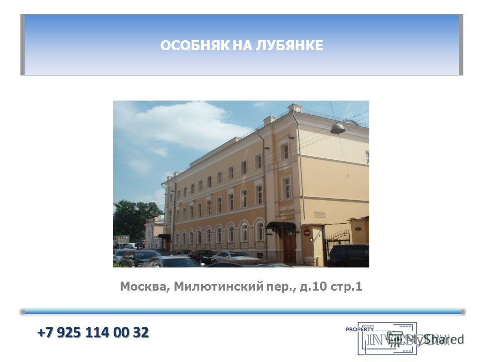 ОСОБНЯК НА ЛУБЯНКЕ +7 925 114 00 32 Москва, Милютинский пер., д.10 стр.1