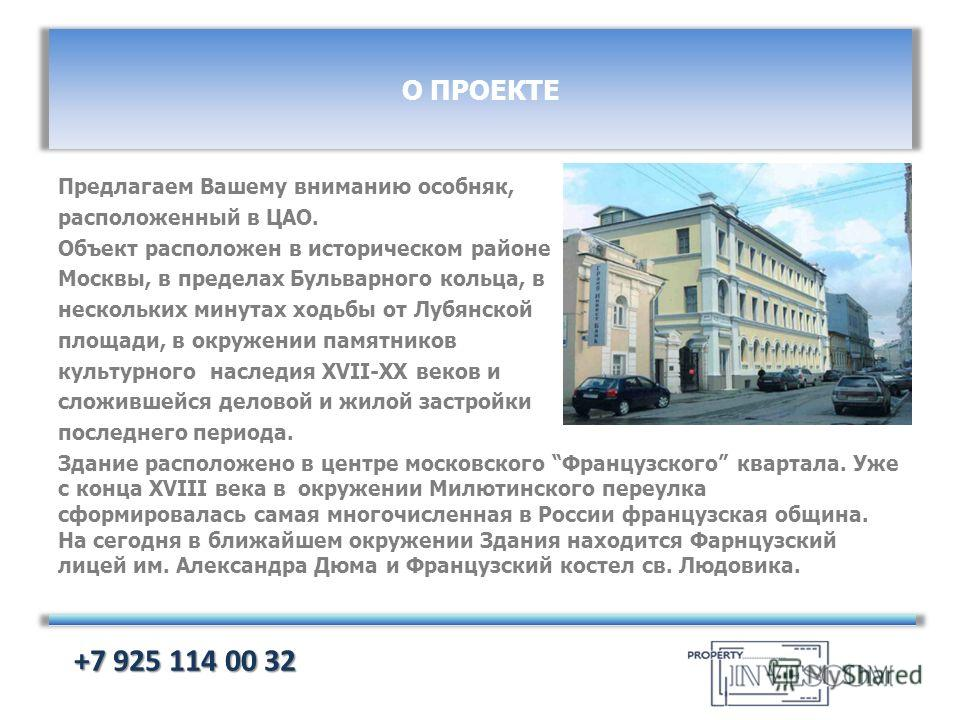Предлагаем Вашему вниманию особняк, расположенный в ЦАО. Объект расположен в историческом районе Москвы, в пределах Бульварного кольца, в нескольких минутах ходьбы от Лубянской площади, в окружении памятников культурного наследия XVII-XX веков и слож