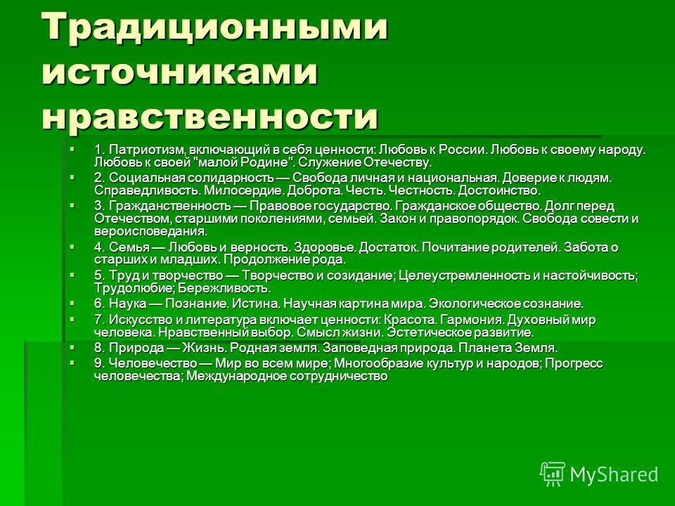 Традиционными источниками нравственности 1. Патриотизм, включающий в себя ценности: Любовь к России. Любовь к своему народу. Любовь к своей
