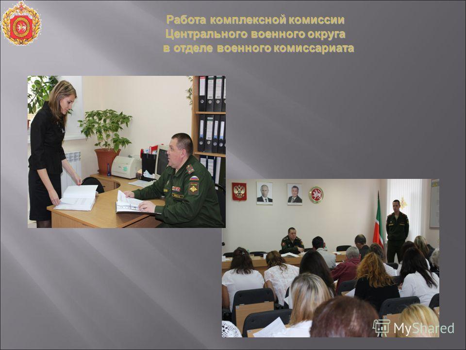 Работа комплексной комиссии Центрального военного округа в отделе военного комиссариата в отделе военного комиссариата