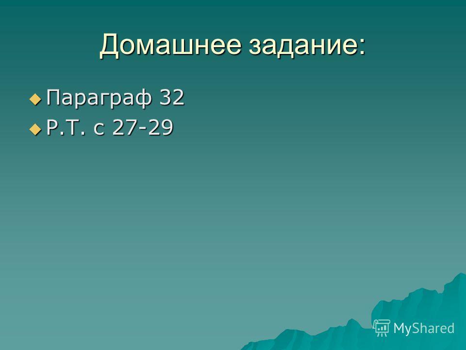 Домашнее задание: Параграф 32 Параграф 32 Р.Т. с 27-29 Р.Т. с 27-29