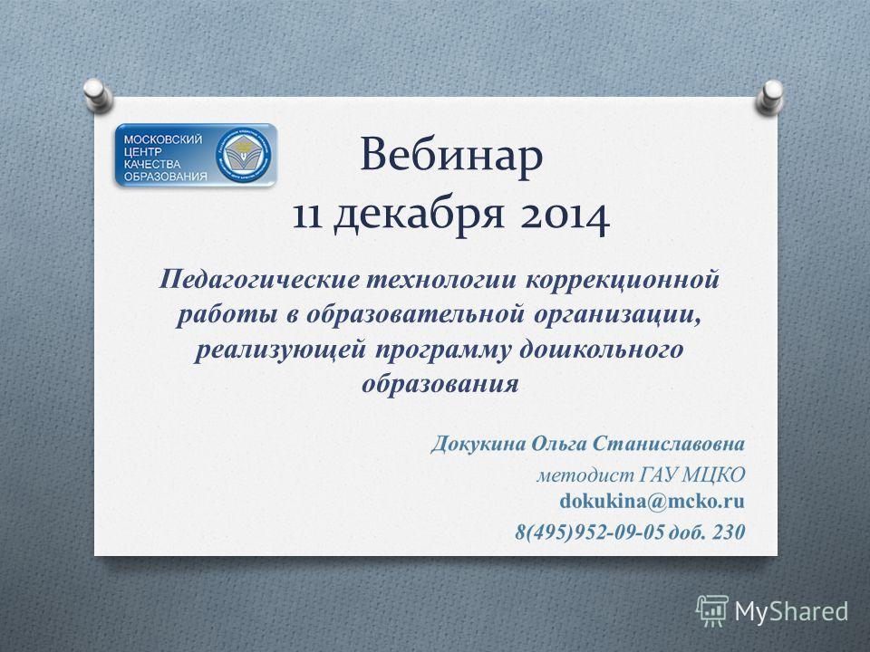 Вебинар 11 декабря 2014 Педагогические технологии коррекционной работы в образовательной организации, реализующей программу дошкольного образования