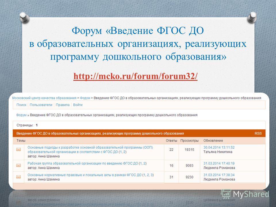 Форум «Введение ФГОС ДО в образовательных организациях, реализующих программу дошкольного образования» http://mcko.ru/forum/forum32/