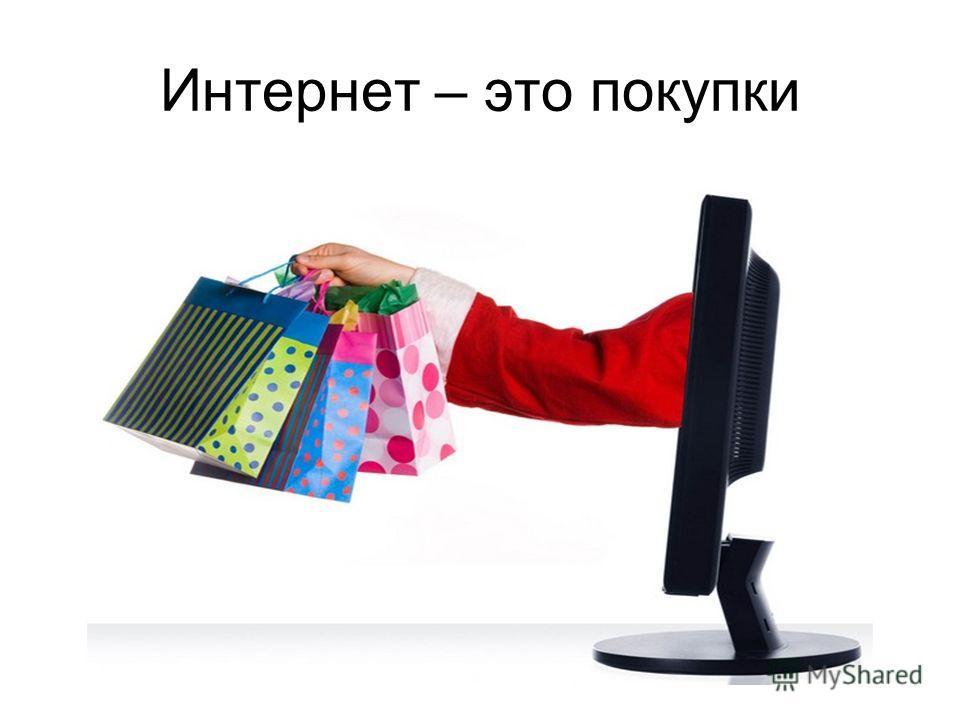 Интернет – это покупки