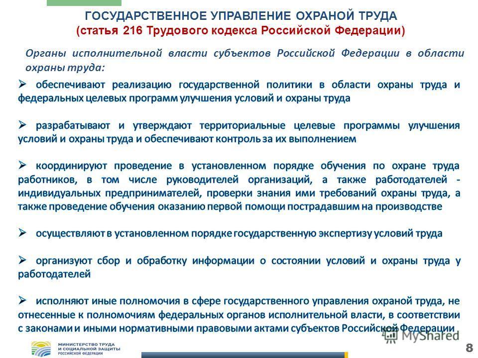 8 Органы исполнительной власти субъектов Российской Федерации в области охраны труда: ГОСУДАРСТВЕННОЕ УПРАВЛЕНИЕ ОХРАНОЙ ТРУДА (статья 216 Трудового кодекса Российской Федерации)