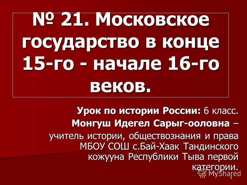 Контрольная работа по истории 10 класс по теме московское государство