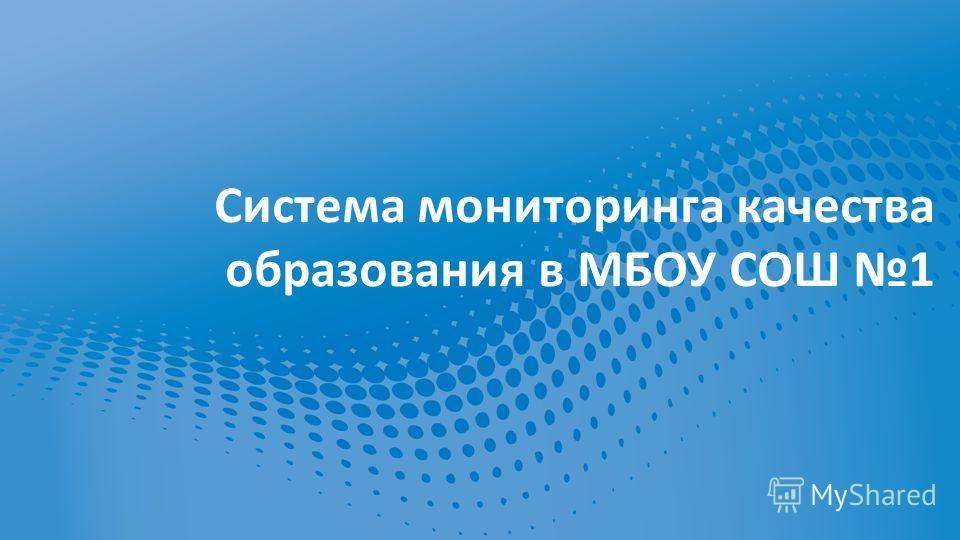 Система мониторинга качества образования в МБОУ СОШ 1