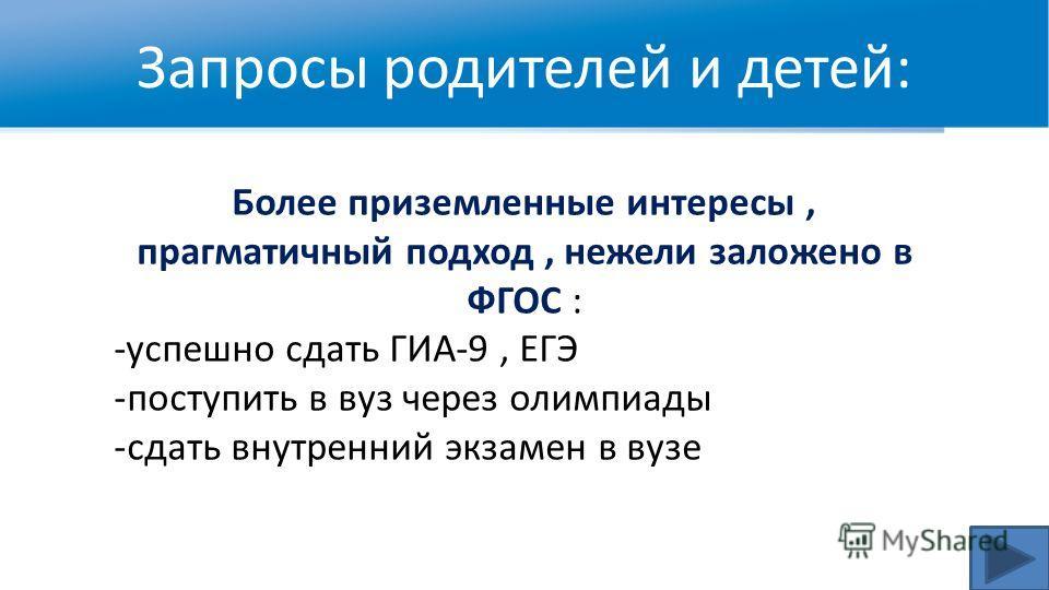 Запросы родителей и детей: WWW.RTC-EDU.RU Более приземленные интересы, прагматичный подход, нежели заложено в ФГОС : -успешно сдать ГИА-9, ЕГЭ -поступить в вуз через олимпиады -сдать внутренний экзамен в вузе