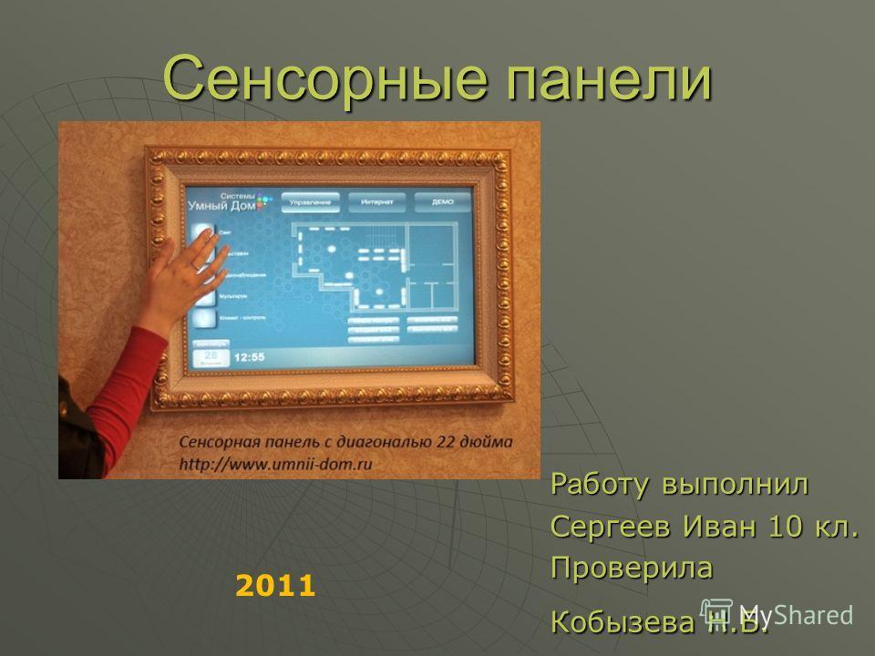 Сенсорные панели Работу выполнил Сергеев Иван 10 кл. Проверила Кобызева Н.Б. 2011