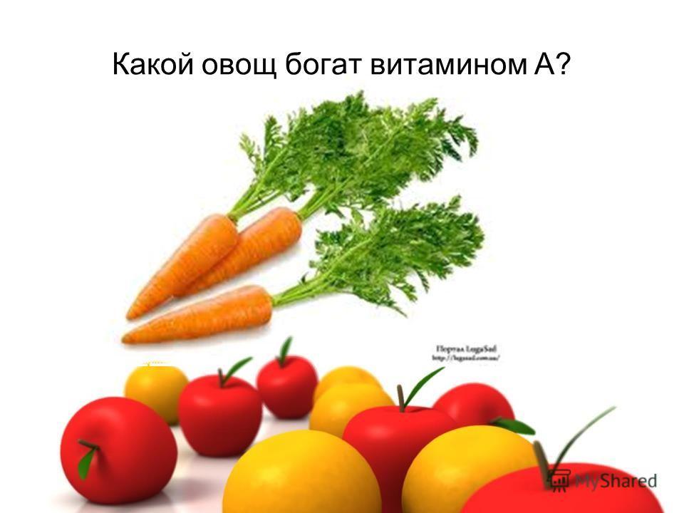 Какой овощ богат витамином А?