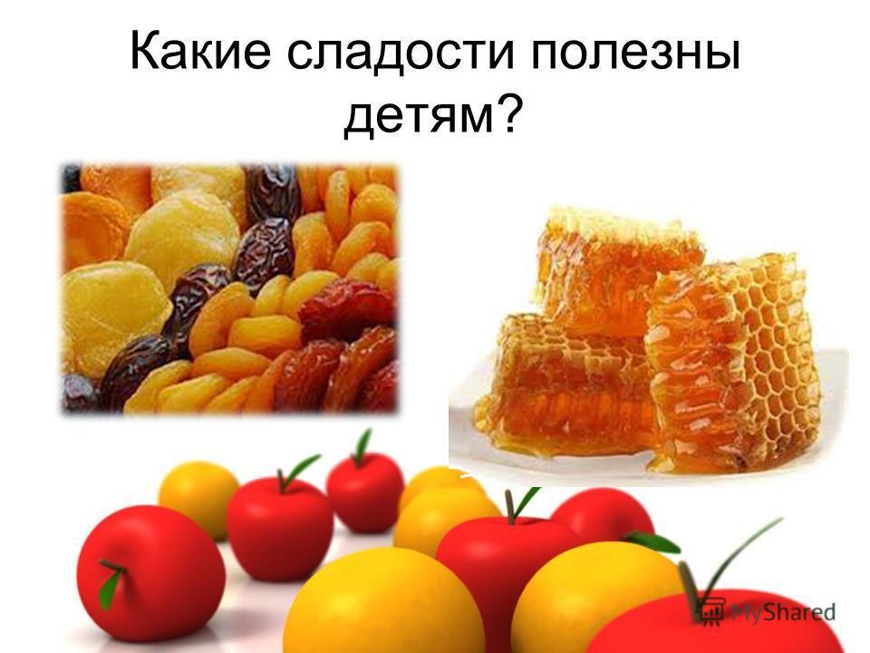 Какие сладости полезны детям?