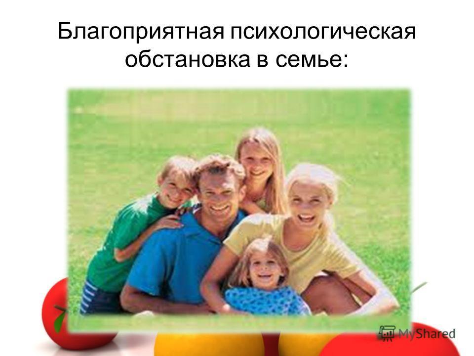Благоприятная психологическая обстановка в семье: