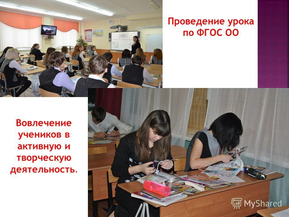 Проведение урока по ФГОС ОО Вовлечение учеников в активную и творческую деятельность.