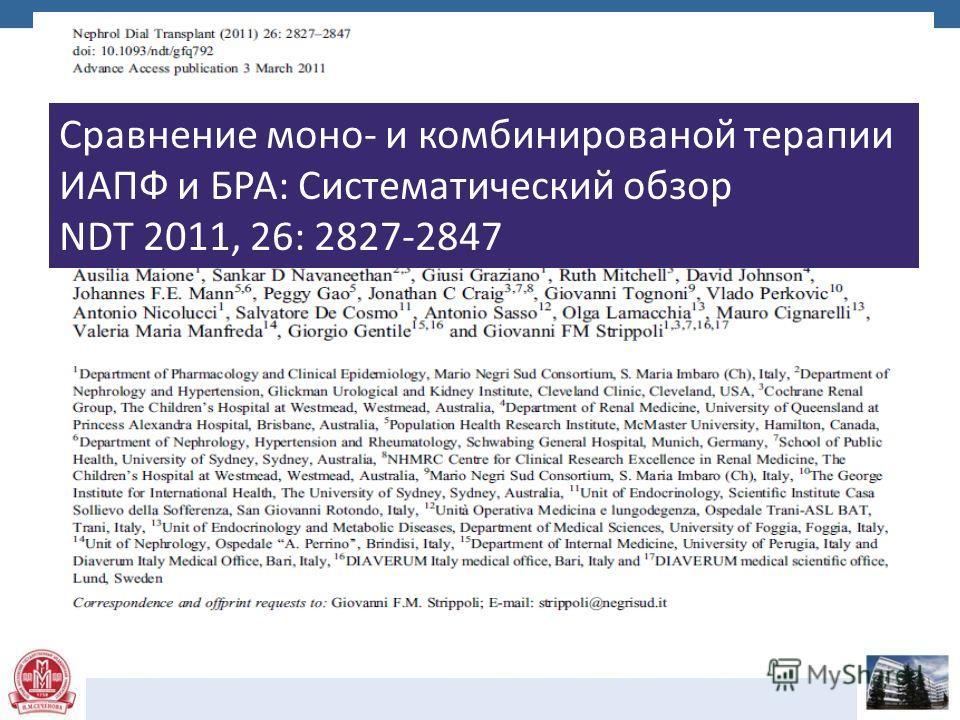 Сравнение моно- и комбинированой терапии ИАПФ и БРА: Систематический обзор NDT 2011, 26: 2827-2847