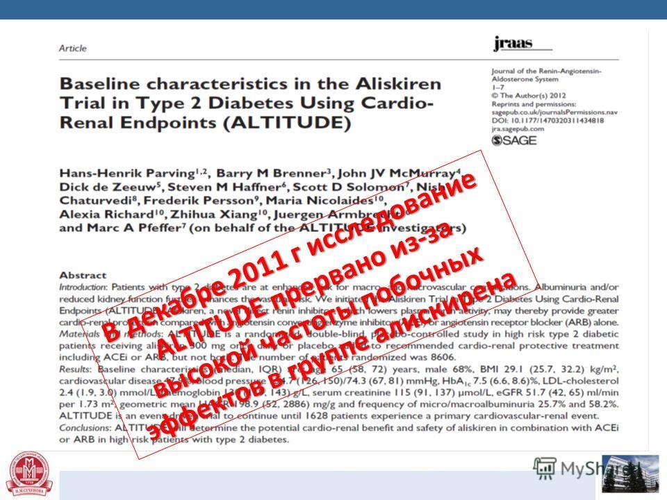 В декабре 2011 г исследование ALTITUDE прервано из-за высокой частоты побочных эффектов в группе алискирена