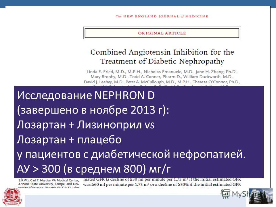 Исследование NEPHRON D (завершено в ноябре 2013 г): Лозартан + Лизиноприл vs Лозартан + плацебо у пациентов с диабетической нефропатией. АУ > 300 (в среднем 800) мг/г