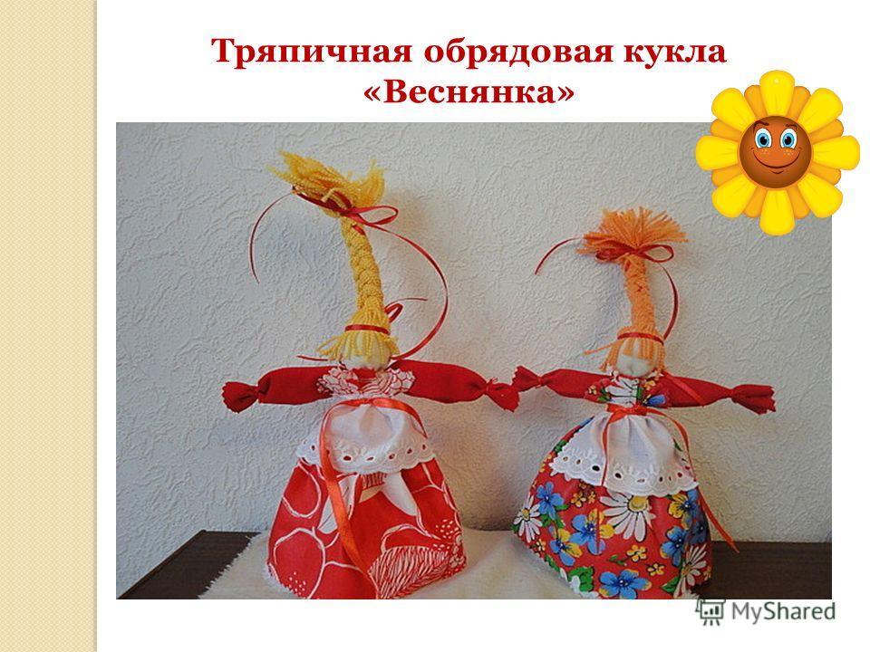 Тряпичная обрядовая кукла «Веснянка»
