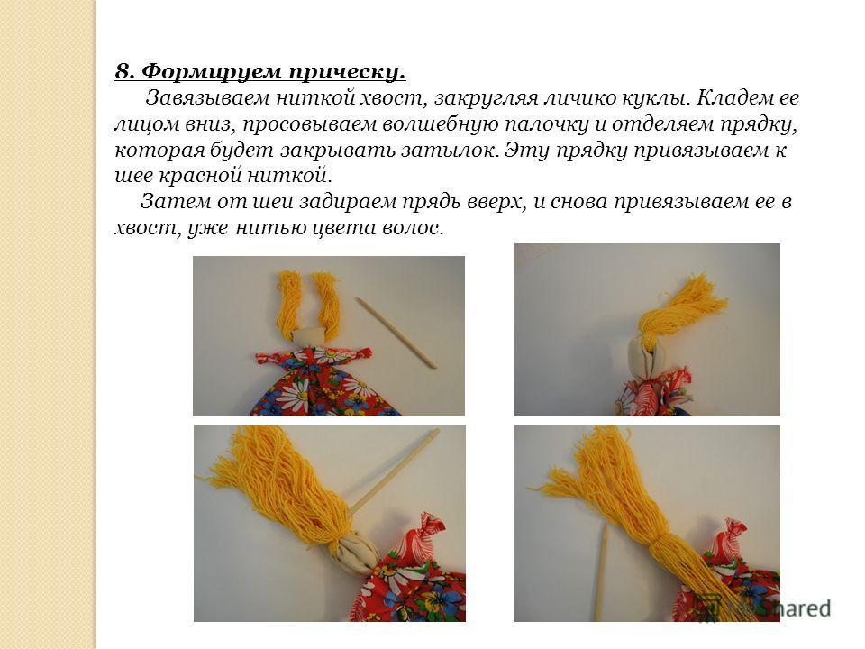 8. Формируем прическу. Завязываем ниткой хвост, закругляя личико куклы. Кладем ее лицом вниз, просовываем волшебную палочку и отделяем прядку, которая будет закрывать затылок. Эту прядку привязываем к шее красной ниткой. Затем от шеи задираем прядь в