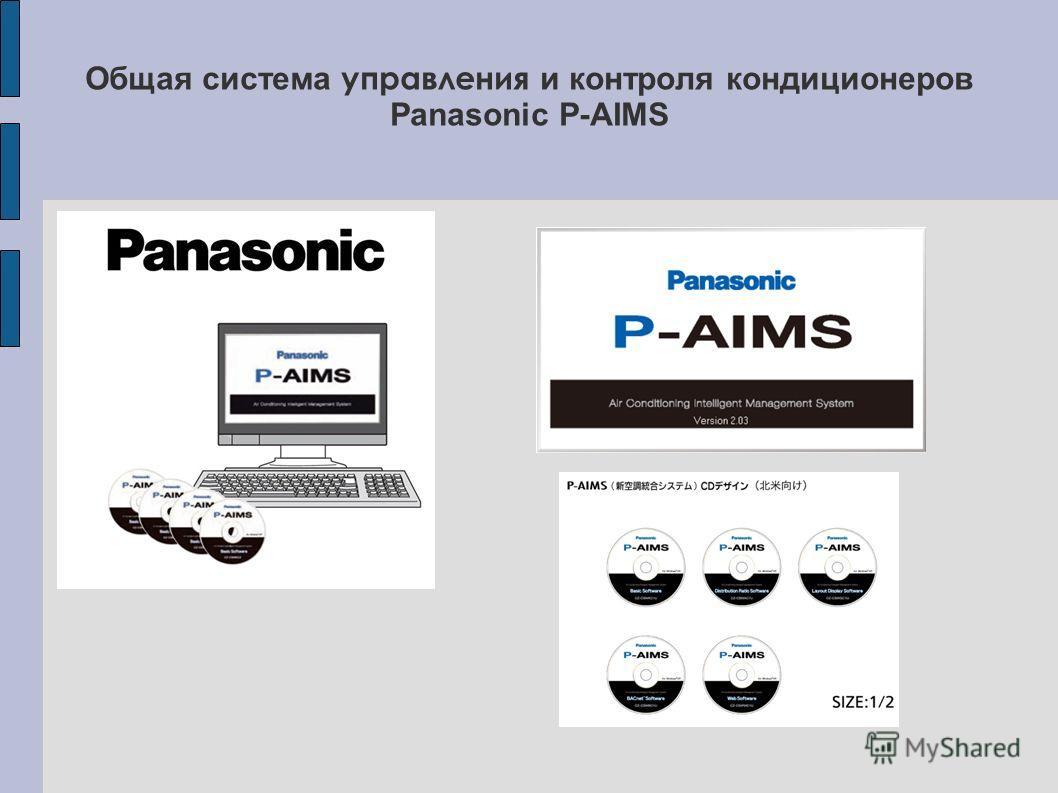 Общая система управления и контроля кондиционеров Panasonic P-AIMS