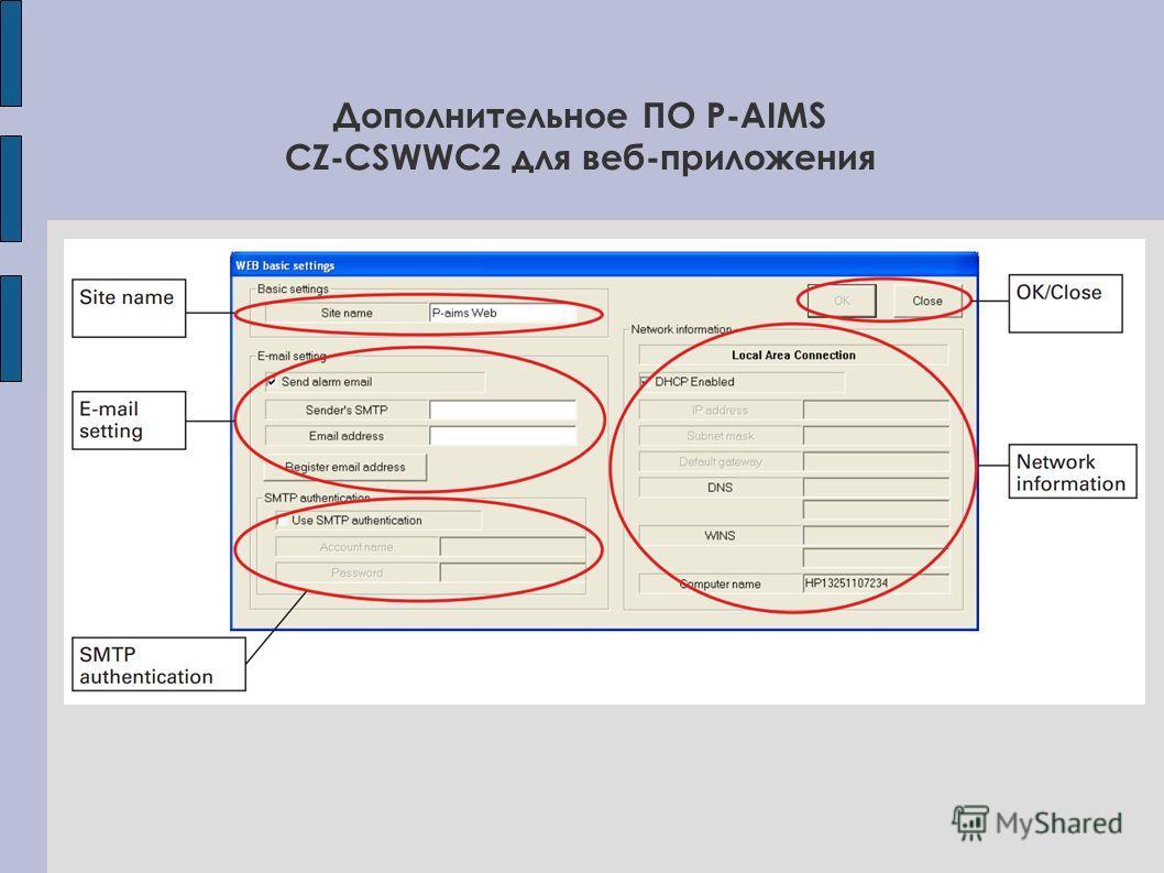 Дополнительное ПО P-AIMS СZ-CSWWC2 для веб-приложения