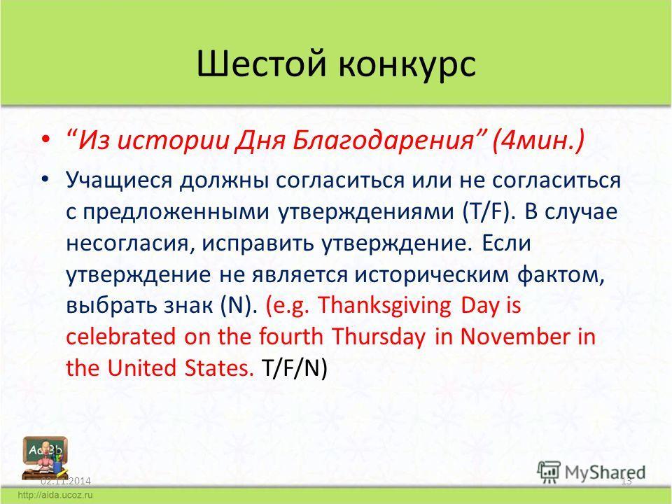 Шестой конкурс Из истории Дня Благодарения (4 мин.) Учащиеся должны согласиться или не согласиться с предложенными утверждениями (T/F). В случае несогласия, исправить утверждение. Если утверждение не является историческим фактом, выбрать знак (N). (e