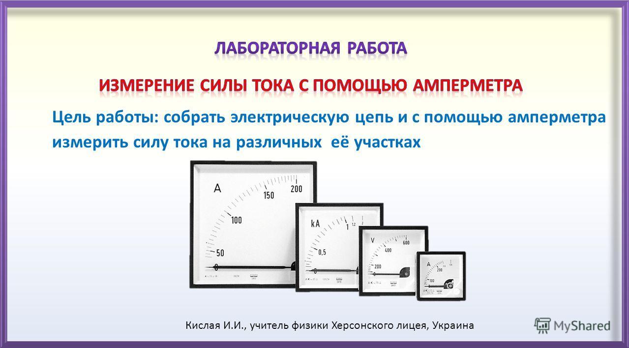 Кислая И.И., учитель физики Херсонского лицея, Украина