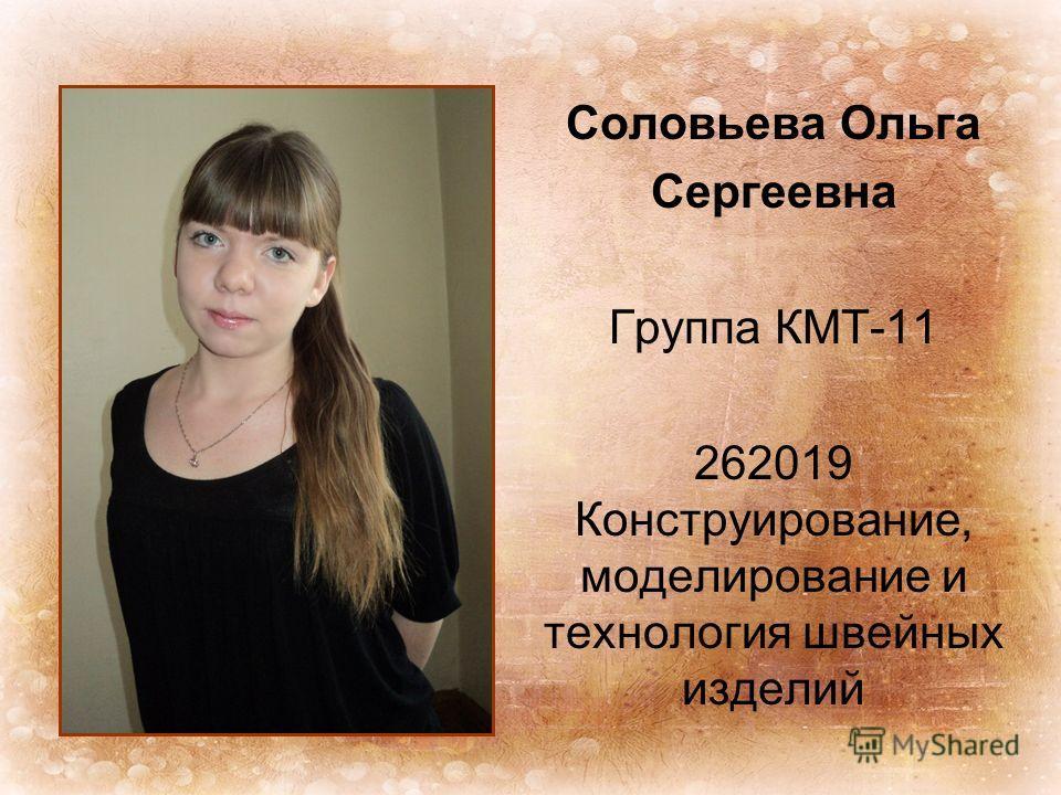 Соловьева Ольга Сергеевна Группа КМТ-11 262019 Конструирование, моделирование и технология швейных изделий
