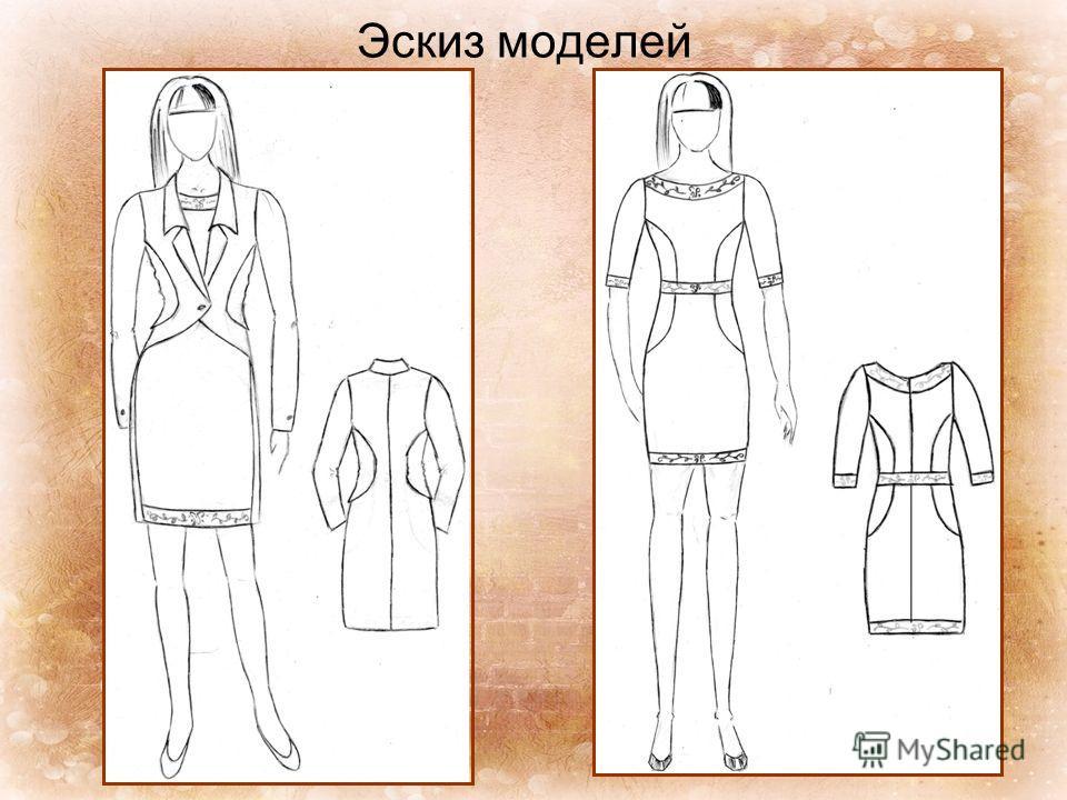 Эскиз моделей