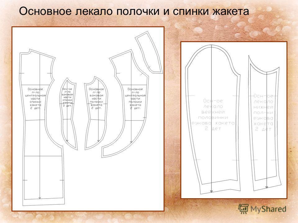 Основное лекало полочки и спинки жакета