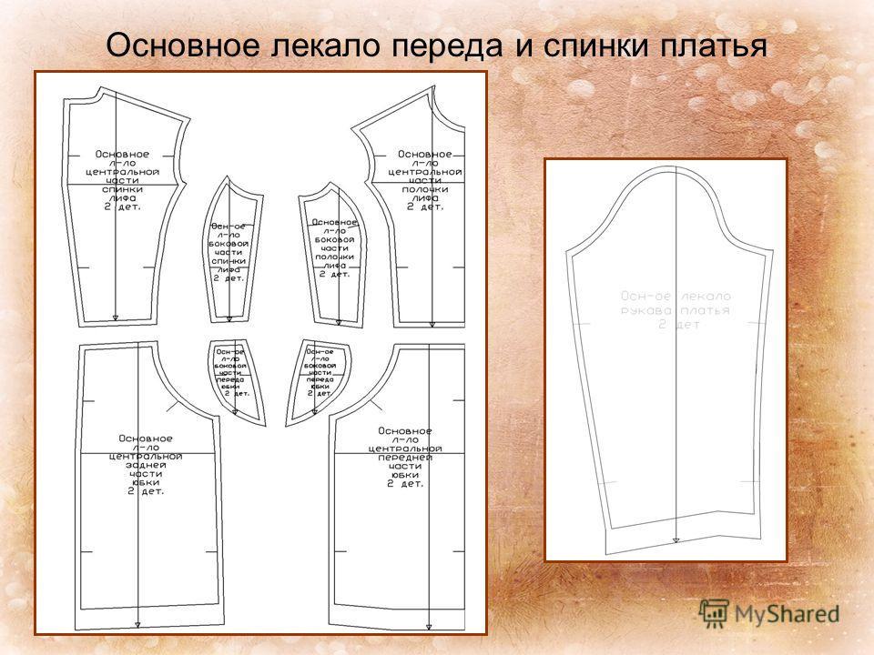 Основное лекало переда и спинки платья