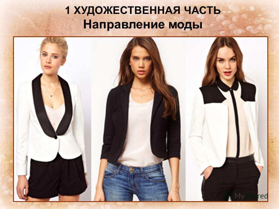1 ХУДОЖЕСТВЕННАЯ ЧАСТЬ Направление моды
