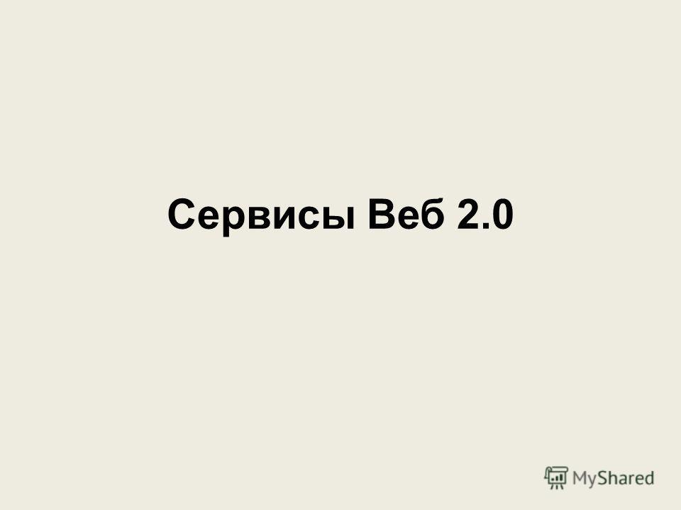 Сервисы Веб 2.0