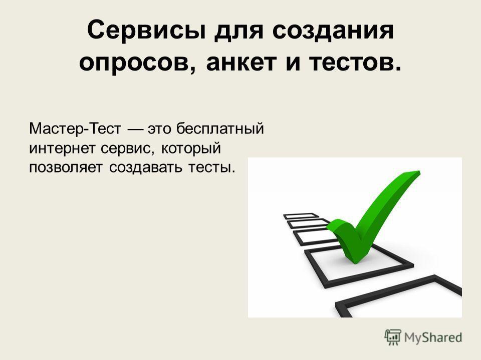 Сервисы для создания опросов, анкет и тестов. Мастер-Тест это бесплатный интернет сервис, который позволяет создавать тесты.